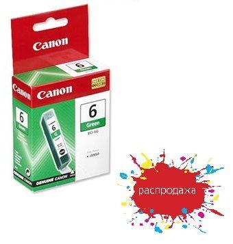 Картридж Canon BCI-6G - PIXMA iP8500 зеленый*